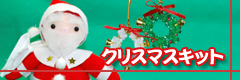 クリスマスキット